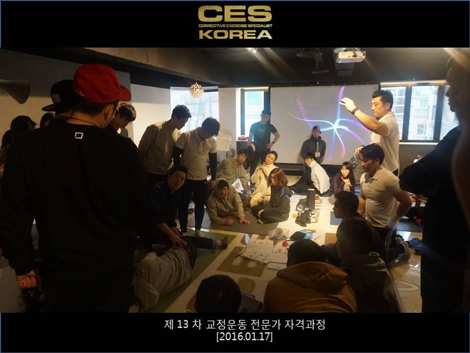 교정운동전문가과정 13기 3주차 0117 (14).JPG
