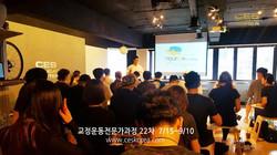 22기 교정운동전문가과정 CES KOREA (1)