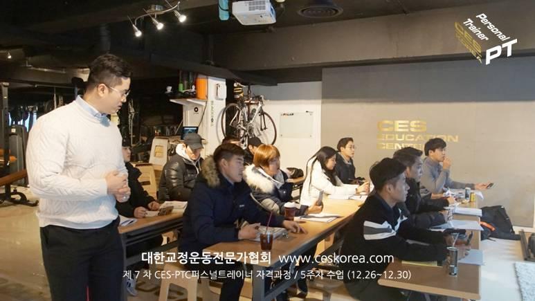 7기 CES PTC 퍼스널트레이너과정 5주차 (4)
