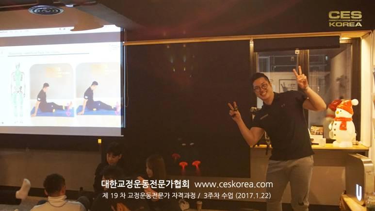 19차 CES KOREA 교정운동전문가 3주차 과정 (19)