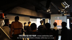 CES KOREA 퍼스널트레이너과정 PTC7기 2주차 (11)