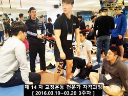 CESKOREA 대한교정운동전문가협회 14기 3주차 수업 (14).JPG