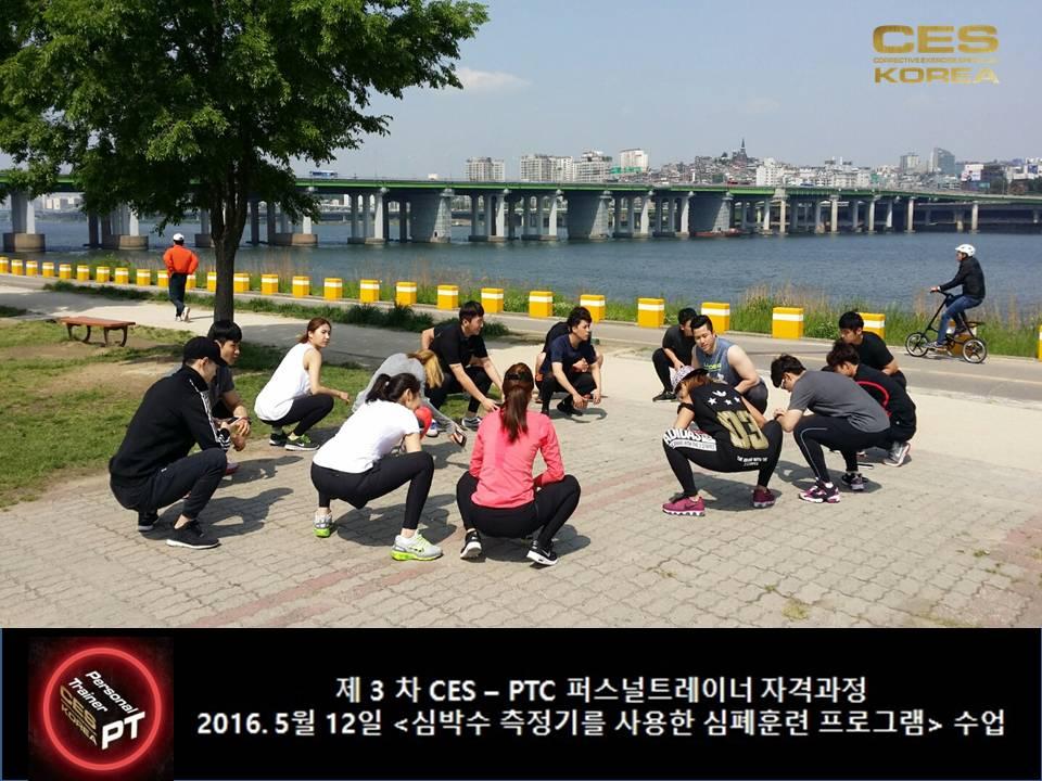 PTC3기 한강달리기 심폐훈련 수업 (5)