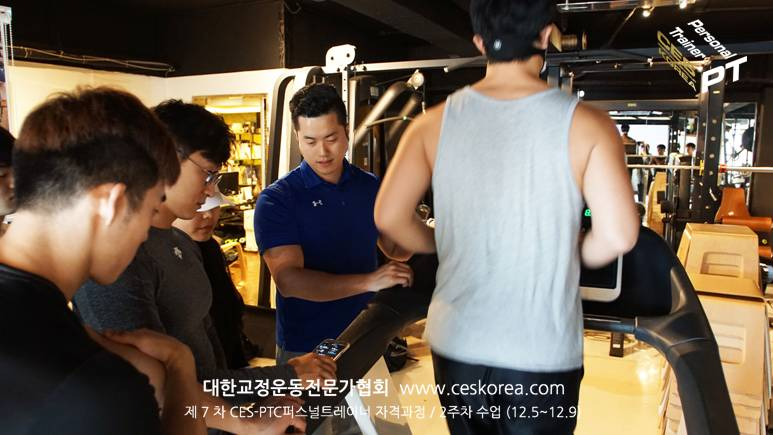 CES KOREA 퍼스널트레이너과정 PTC7기 2주차 (13)
