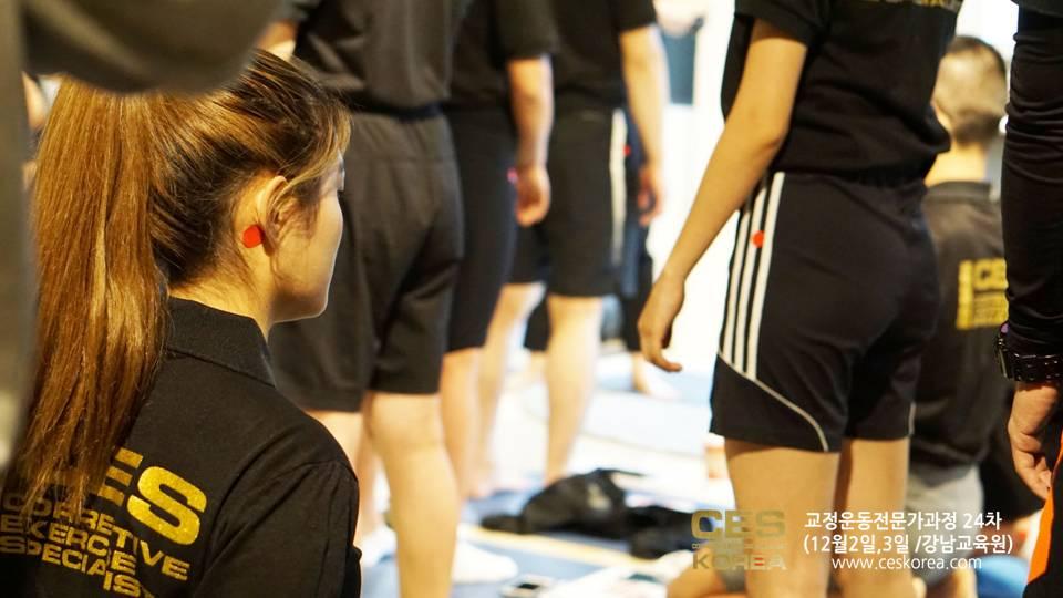 24차 CESKOREA 교정운동전문가 2주차 (10)