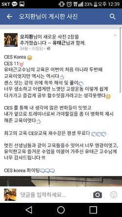 CES KOREA 11기 후기 오지환(2).jpg