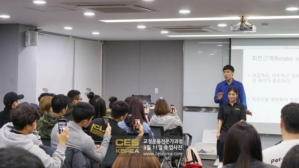 CES KOREA 교정운동전문가과정 3월11일 (5)