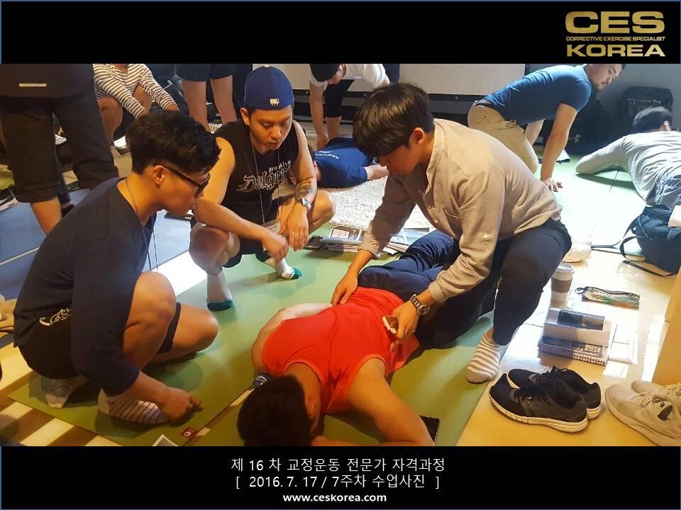 16차 CES KOREA 교정운동전문가 자격과정 7주차 (32)