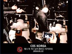 CES KOREA  퍼스널트레이너과정 1월22일 3주차수업 (14).JPG