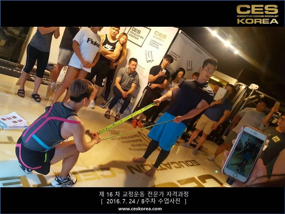 CES KOREA 16차 교정운동 전문가 과정 (34)