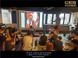 16차 CES KOREA 교정운동전문가 자격과정 7주차 (20)