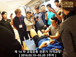 CESKOREA 대한교정운동전문가협회 14기 3주차 수업 (9).JPG