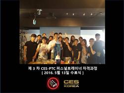 ces ptc 퍼스널트레이너과정 3차 수료식과 후기 (7)