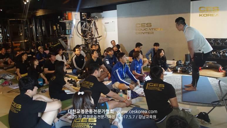 20차 교정운동전문가과정 CES KOREA (14)