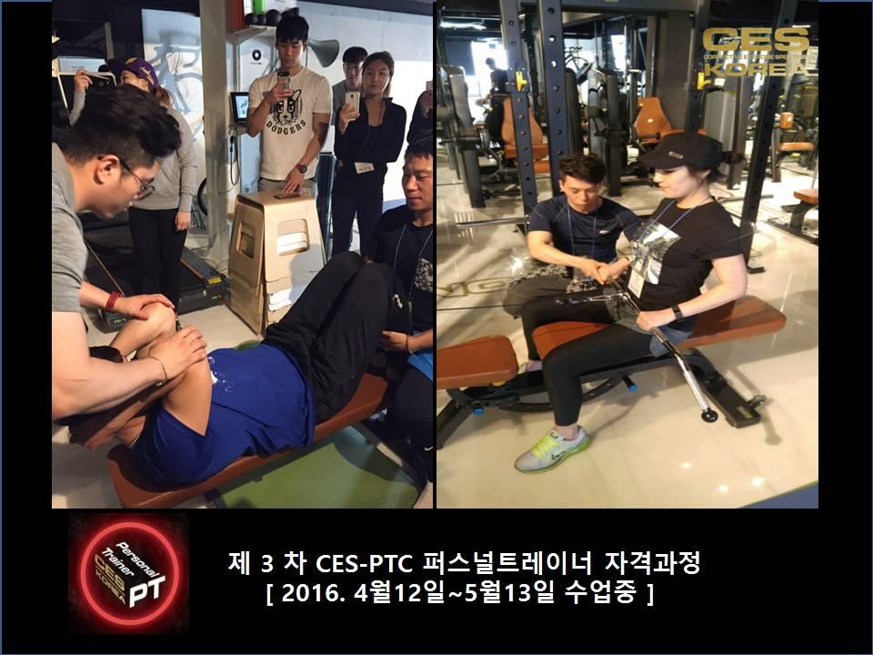 CES PTC 3차 퍼스널트레이너 자격과정  (22)