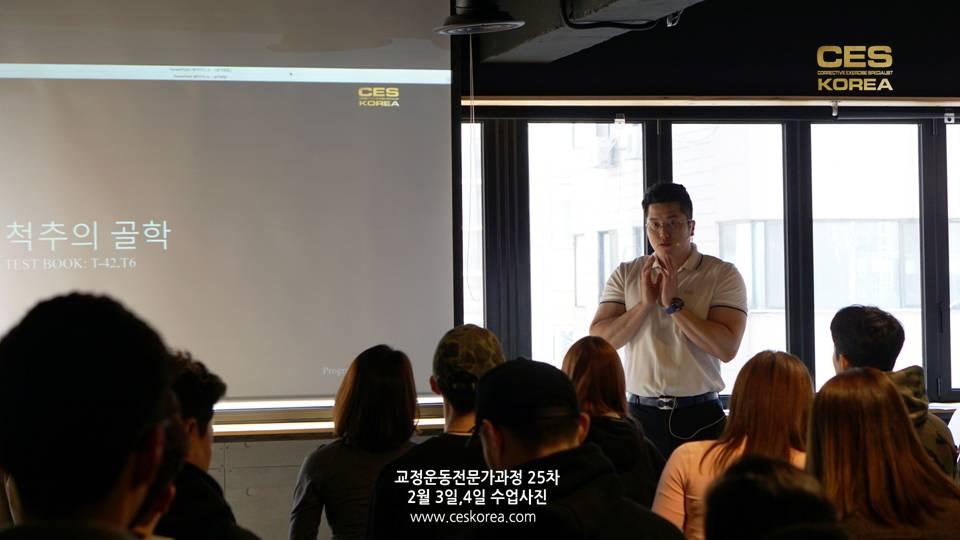 25차 교정운동전문가과정 CES KOREA 1주차 (2)