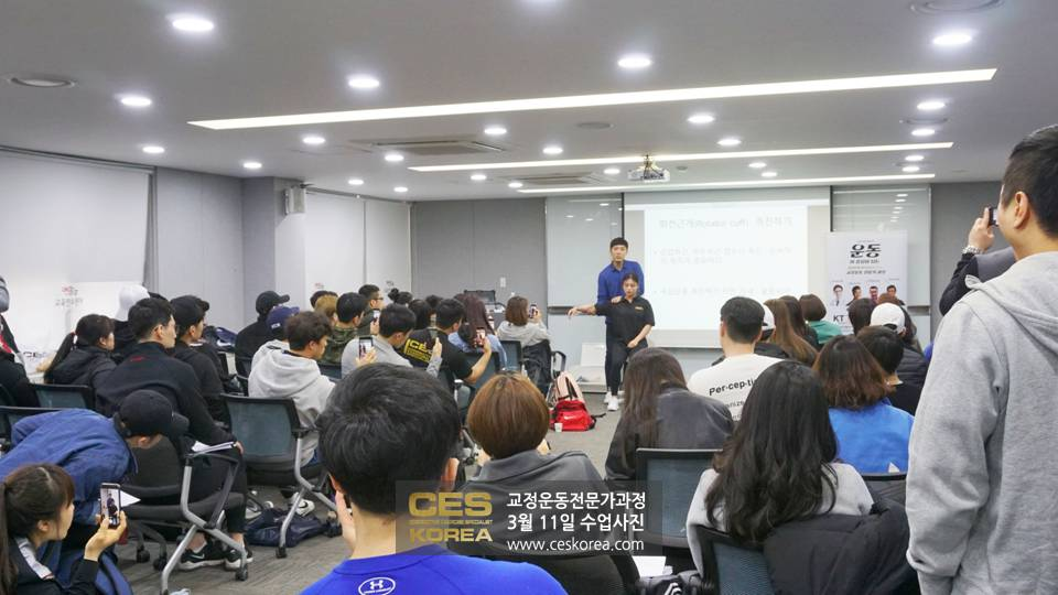 CES KOREA 교정운동전문가과정 3월11일 (6)
