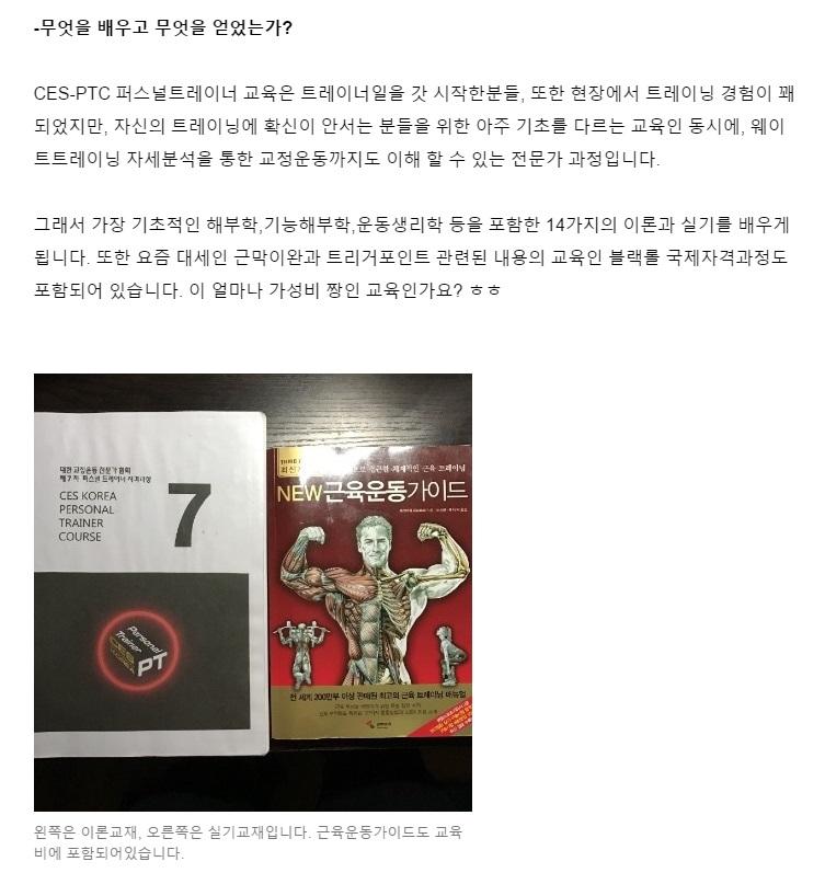 ptc7기 김성민선생님4