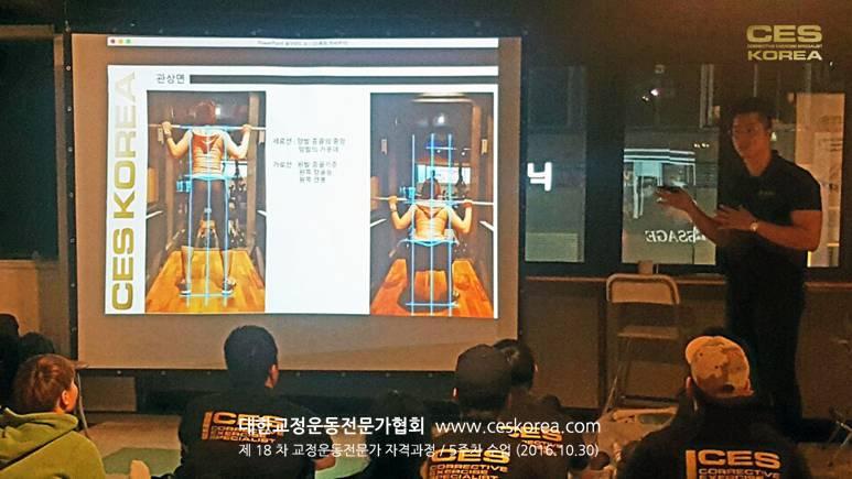 18차 CES KOREA 교정운동전문가 과정 5주차 (1-1)