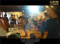 CES KOREA 16차 교정운동 전문가 과정 (1)