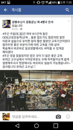 CES KOREA 11기 후기 강봉수(1).jpg