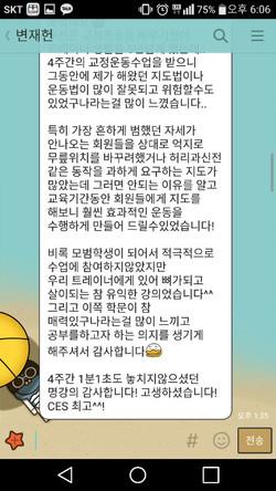CES KOREA 11기 후기 변재헌(2).jpg