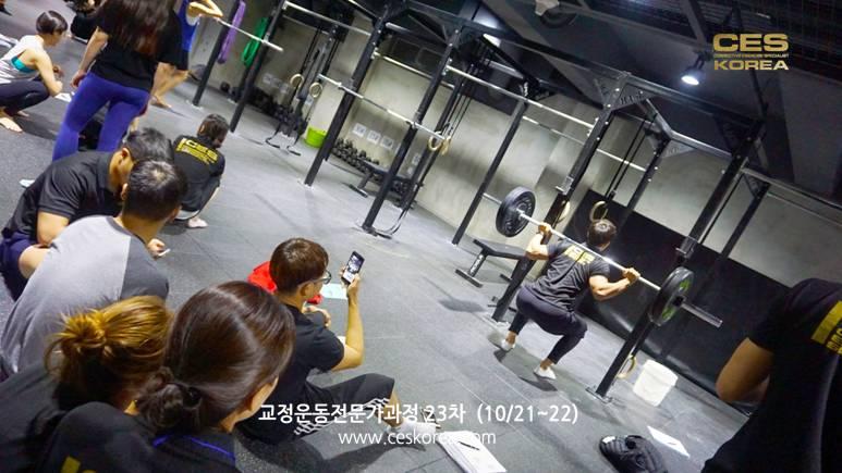 23차 CES KOREA 교정운동전문가과정 (29)