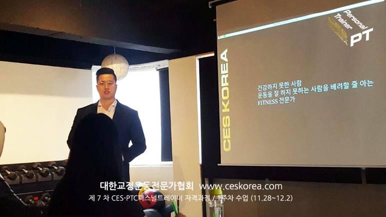 CES KOREA 퍼스널트레이너과정 PTC7기 1주차  (1)