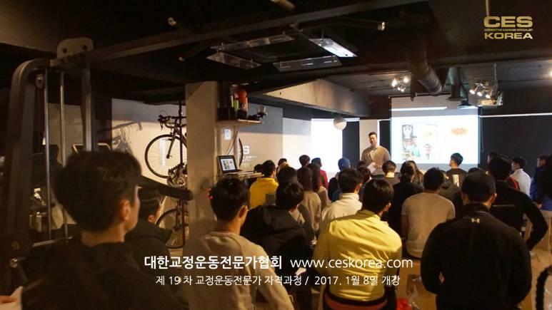 CES KOREA19차 교정운동전문가자격과정 (1)