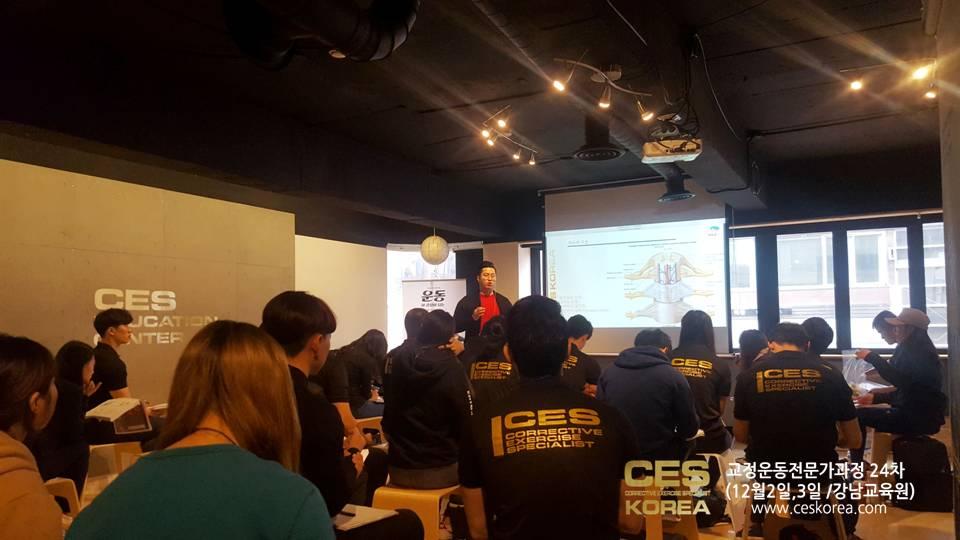 24차 CESKOREA 교정운동전문가 2주차 (14)