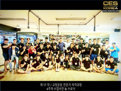 CES KOREA 17차 교정운동 수료식 (1)