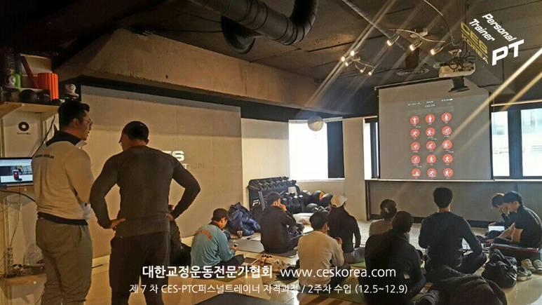 CES KOREA 퍼스널트레이너과정 PTC7기 2주차 (3)