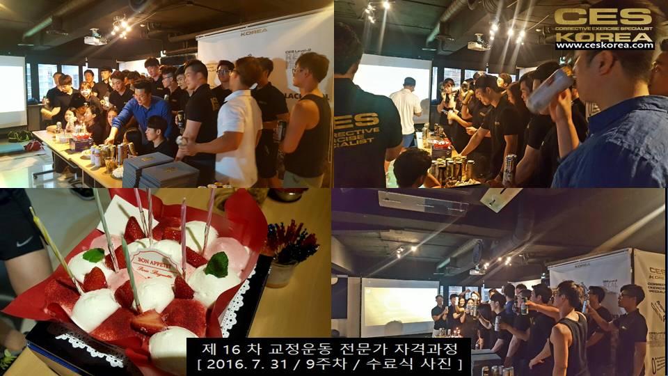 ces korea 16기 교정운동전문가 자격과정 수료식 (19)