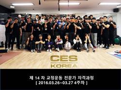 CES KOREA 교정운동 전문가 14기 4주차 (1).JPG