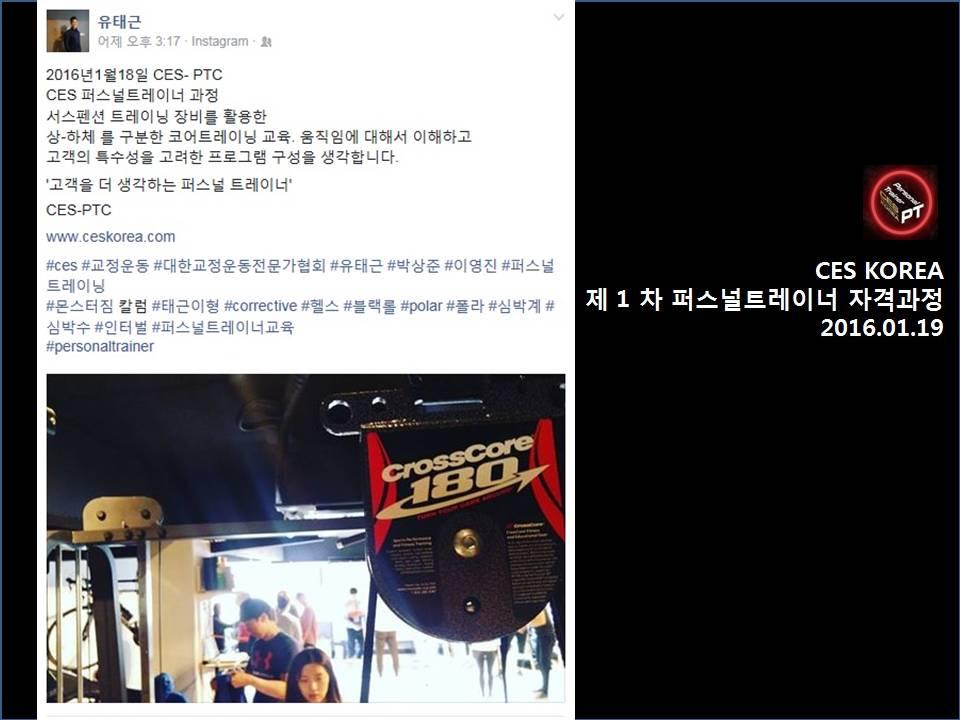 ces-PTC 퍼스널트레이너과정 1기 3주차 (2).JPG