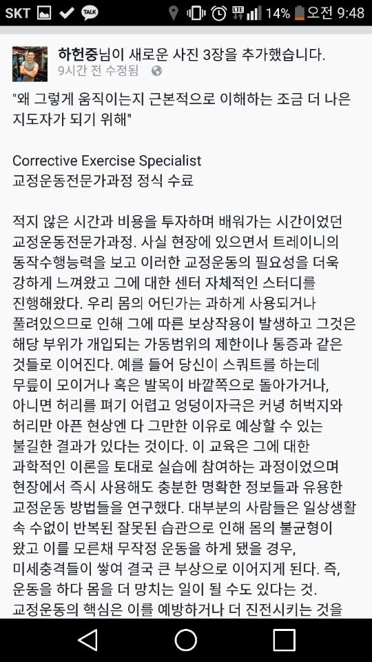 CES KOREA 11기 후기 하헌중(2).jpg