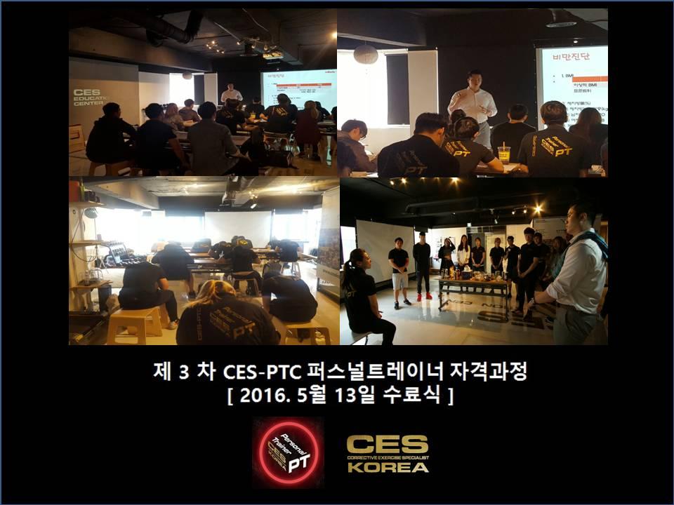 ces ptc 퍼스널트레이너과정 3차 수료식과 후기 (4)