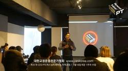 CES KOREA 8차퍼스널트레이너과정 1주차 (5)