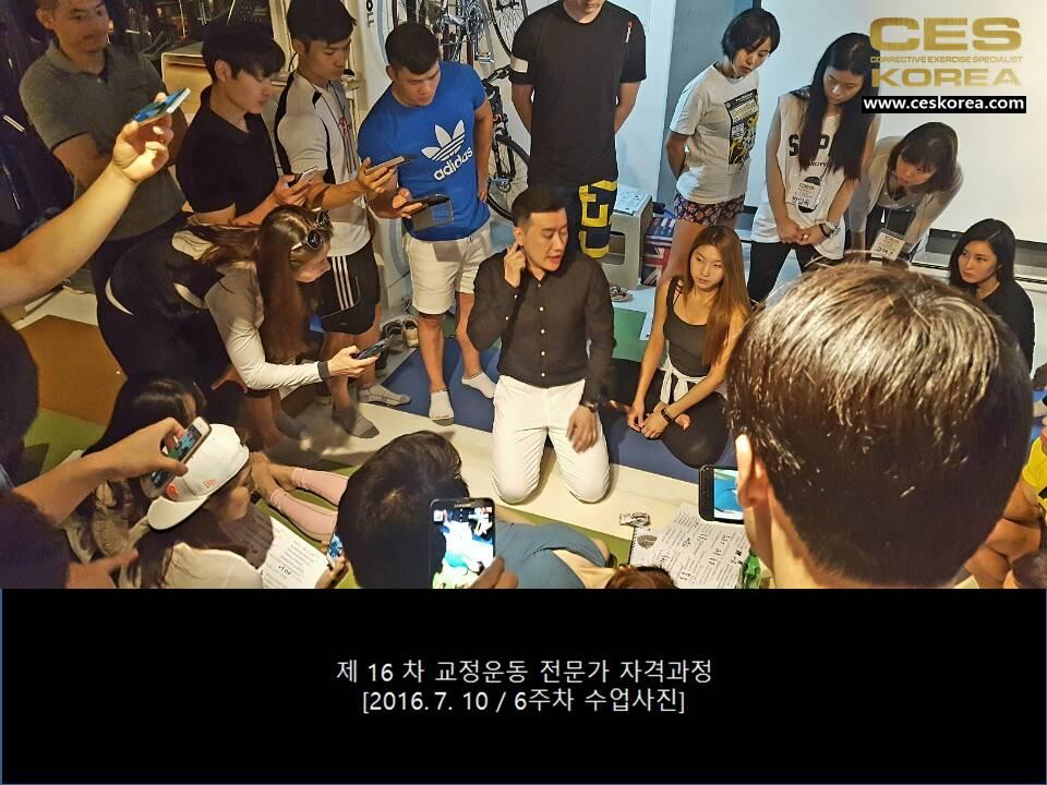 CES KOREA 교정운동16기 6주차 수업사진 (5)