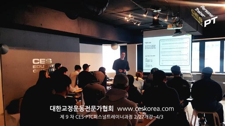 9차 CES PTC 퍼스널트레이너과정 4주차 (15)