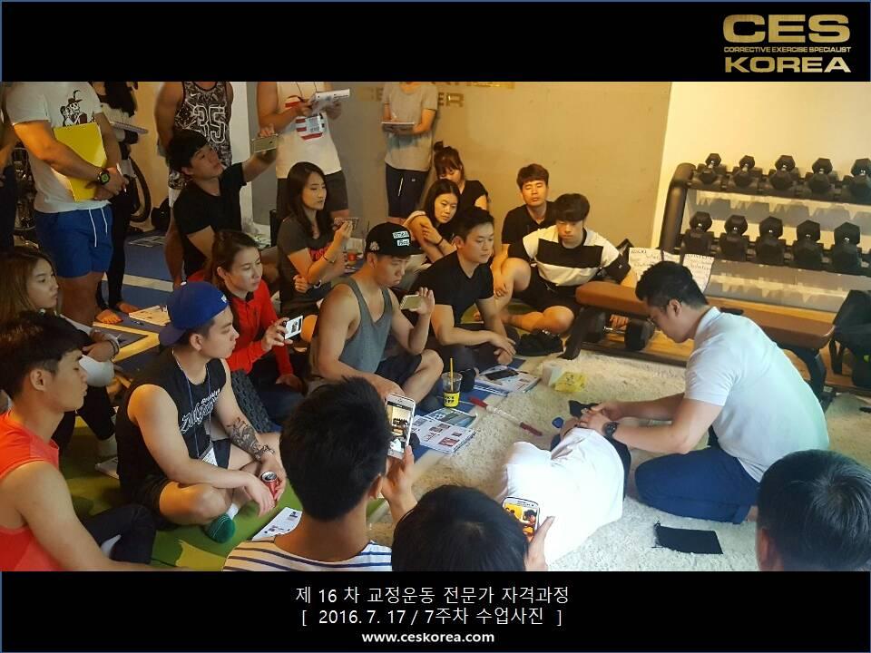16차 CES KOREA 교정운동전문가 자격과정 7주차 (15)