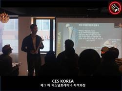 CES KOREA 퍼스널트레이너과정 1기 (7).JPG