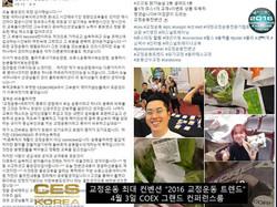 2016 교정운동 트렌드 4회차 컨벤션 in 코엑스 (42)