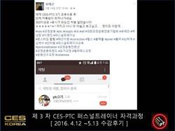ces ptc 퍼스널트레이너과정 3차 수료식과 후기 (20)
