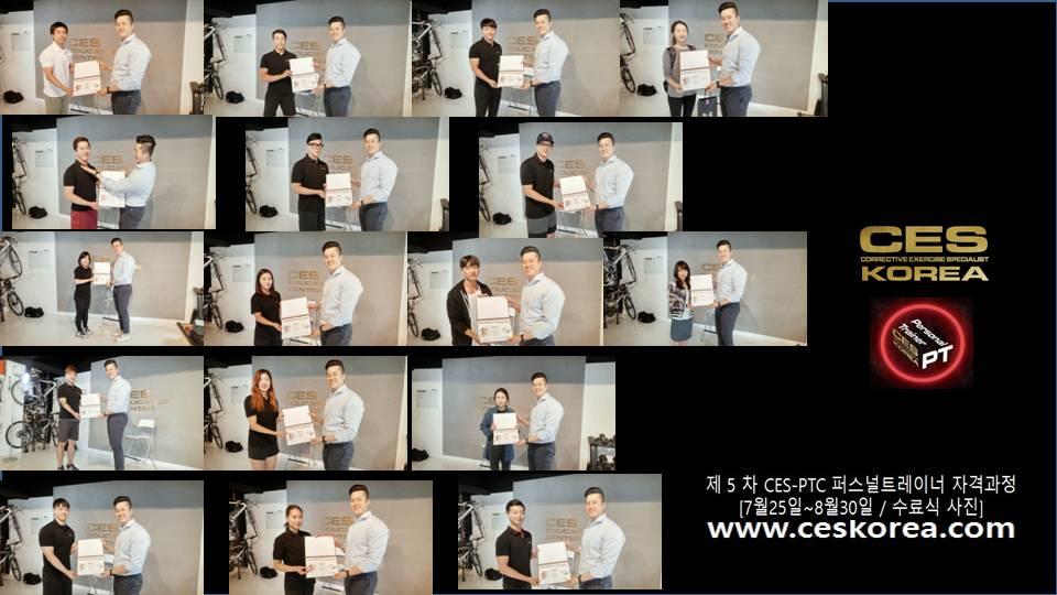 CES KOREA 퍼스널트레이너과정 5기 CES-PTC 수료식 (1)