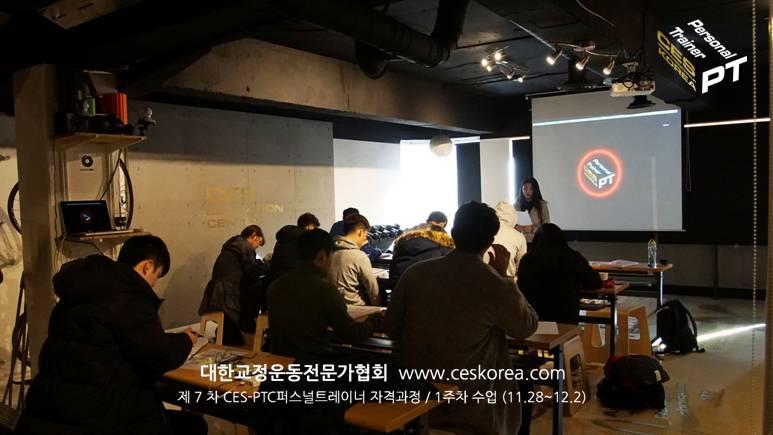 CES KOREA 퍼스널트레이너과정 PTC7기 1주차  (7)