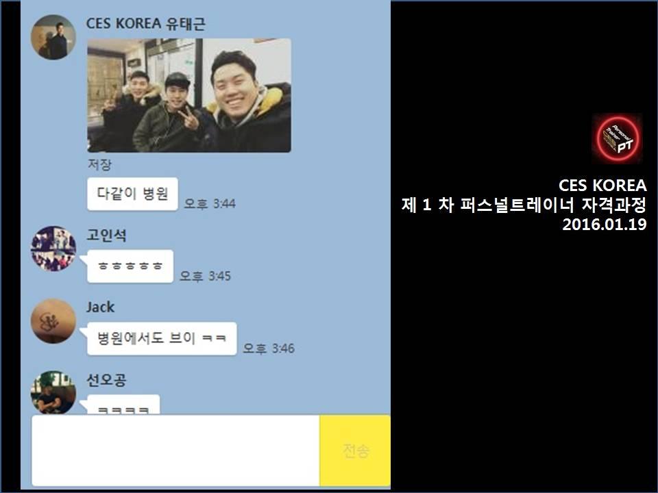 ces-PTC 퍼스널트레이너과정 1기 3주차 (3).JPG