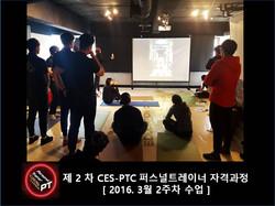 CESKOREA PTC 퍼스널트레이너 과정 2기 2주차 (4).JPG