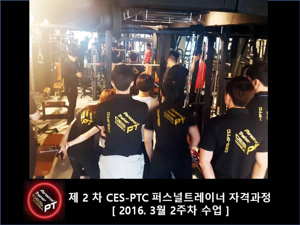 CESKOREA PTC 퍼스널트레이너 과정 2기 2주차 (26).JPG