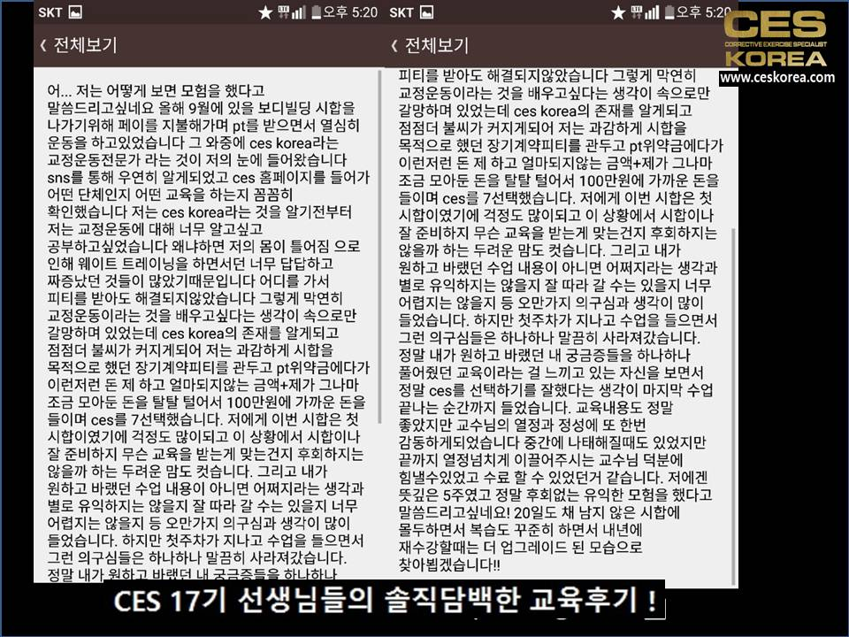 CES KOREA 17기 교정운동 교육후기 (4)